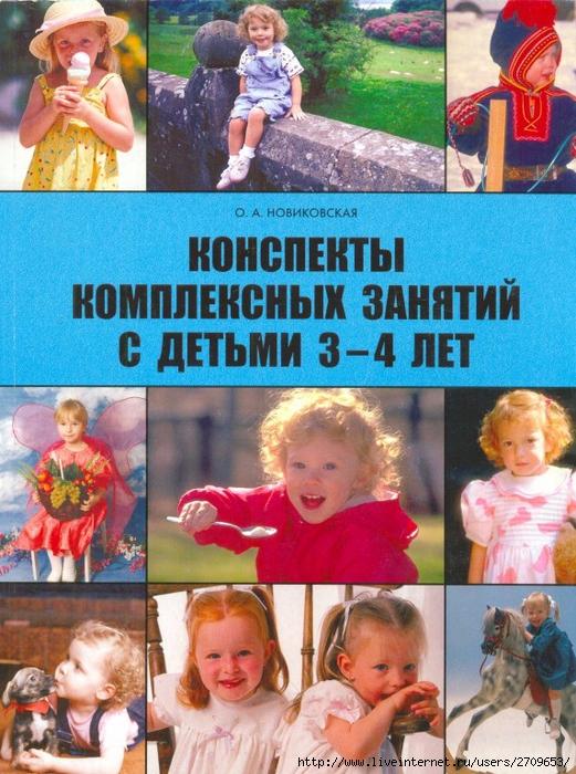 В этом возрасте малыши очень активны, любознательны и сами тянутся к получению новых знаний.