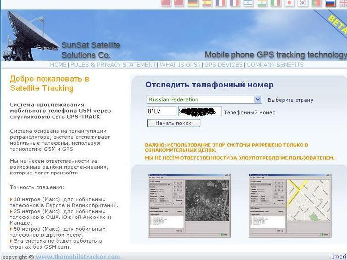 Поиск Знакомств По Номеру Мобильного Телефона
