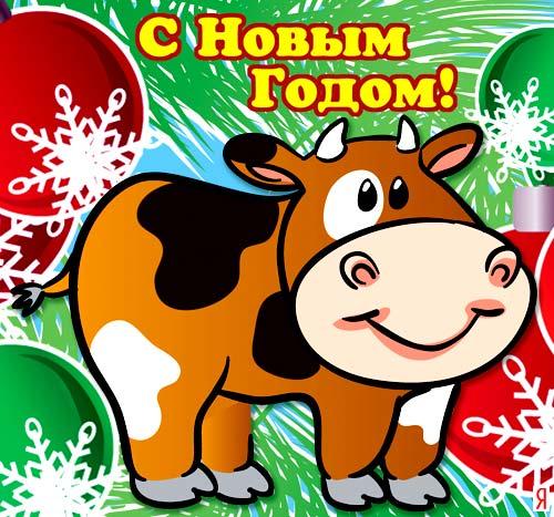 поздравление год быка сомнения отпадают