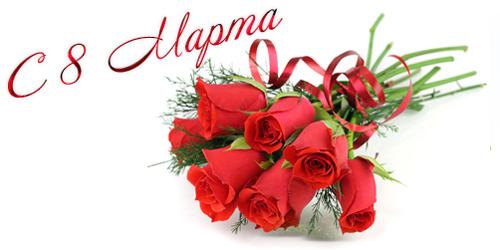 """Картинки по запросу """"открытка 8 марта розы"""""""