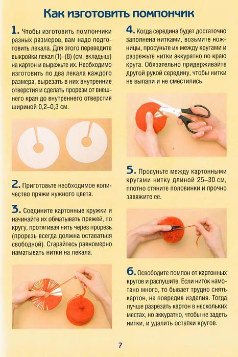 Источник. книги Поделки из помпончиков - Наталья Крупенская. следующая.