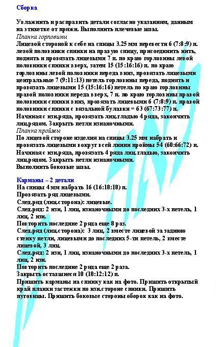 Вязание сарафана спицами ПЛАТЬЯ.  Akijas.  1407 pxРазмер.