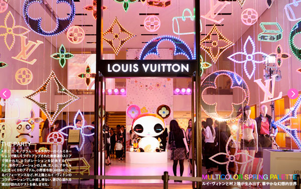 Louis Vuitton Multicolor Spring Palette.  Модный дом.  Токио.
