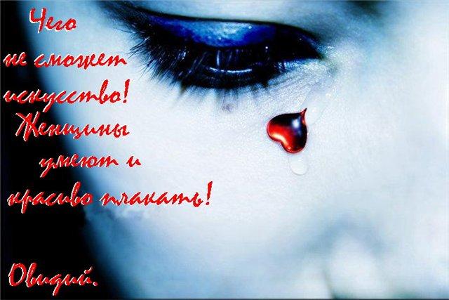Открытки о любви и слезах