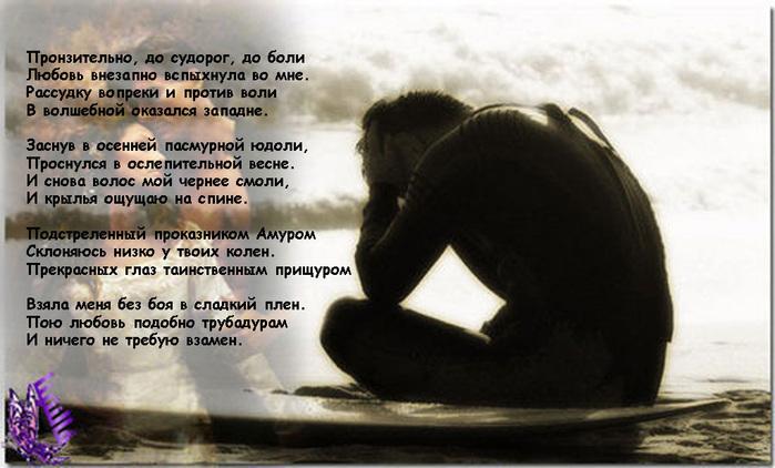 Картинки стихи про любовь и боль