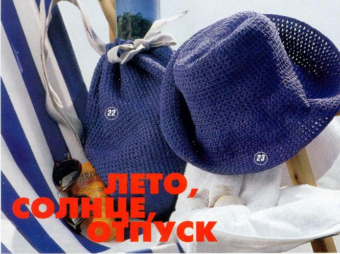 Выкройка рюкзака для ребенка.  Стильные и милые шляпка и рюкзачек для...