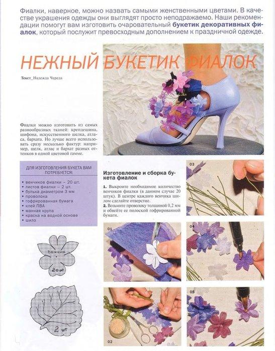 Прочитать целиком.  УМЕЛЫЕ РУЧКИ/Цветы из лент и из ткани.