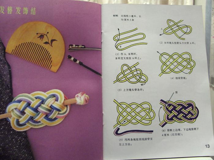 Уроки макраме -бижутерия. взято из книги.  OZON.ru - Книги Бижутерия...