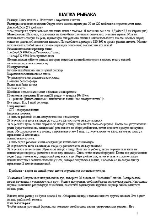 Описание: вязаные шарфы и шапки 2012г.  - Вязание.
