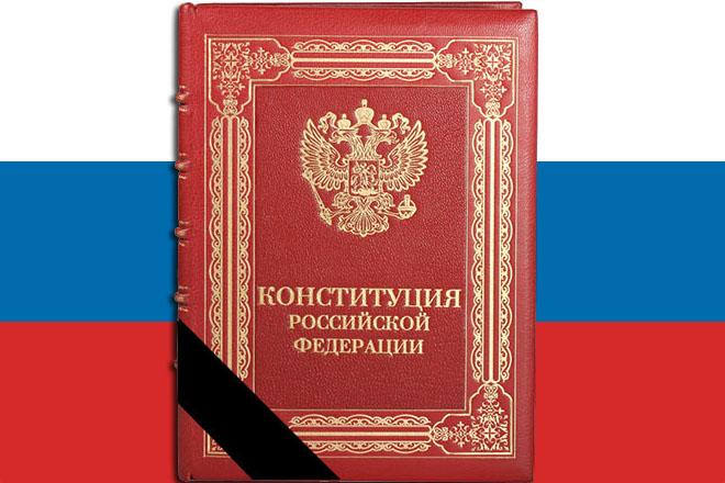 Конституция картинки прикольные