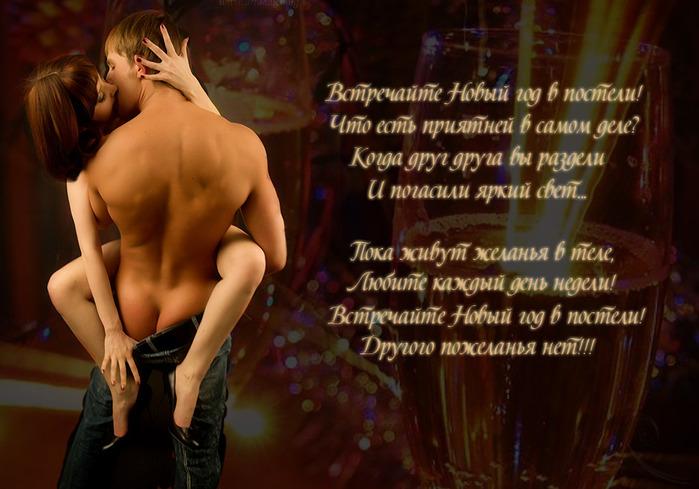 Днем, открытки интимного содержания