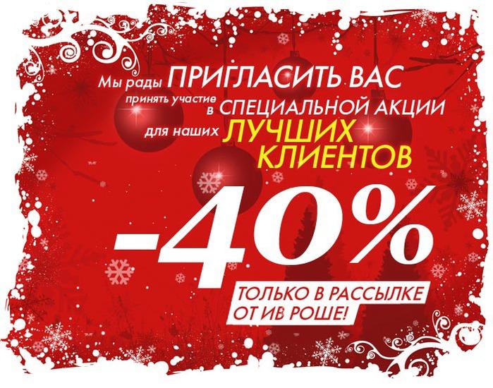 Официальный сайт Ив Роше в России http://www.yves-rocher.ru/ Телефон...