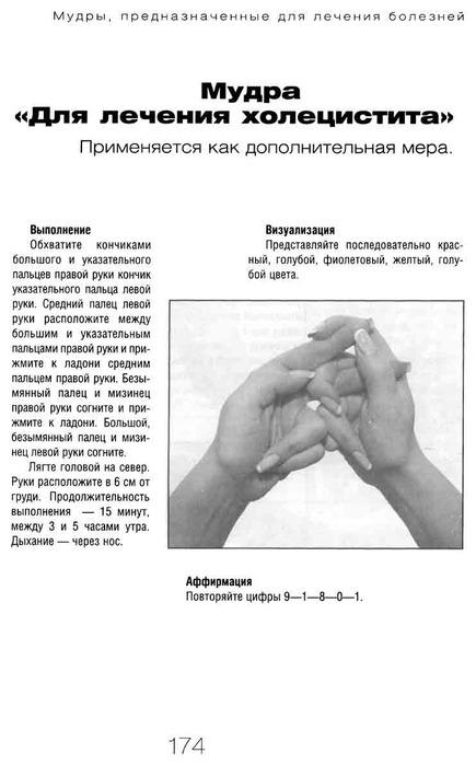 Мудры для лечения простатита лечение простатита казань цена