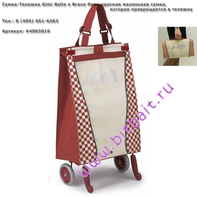 Бит и Байт Сумка-Тележка Gimi Bella e Brava бело-красная маленькая сумка...