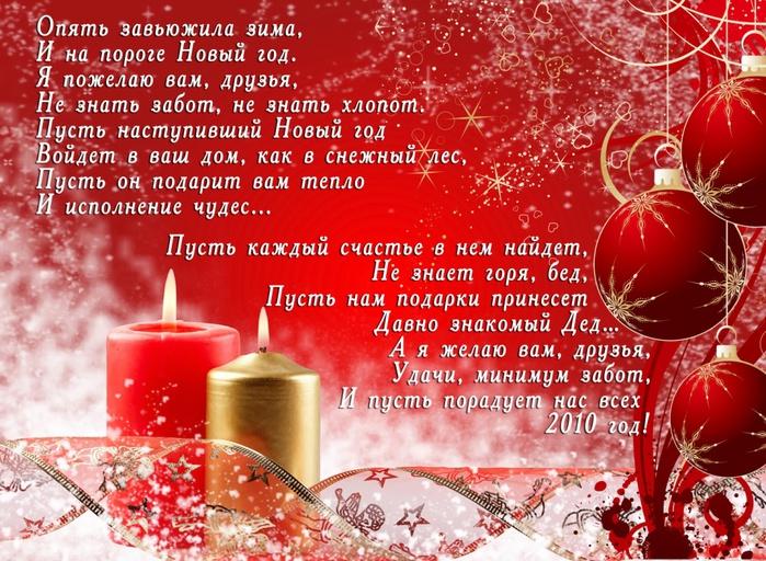 Стихи с поздравлениями на новый год девушке