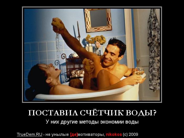 Демотиваторы в ванной