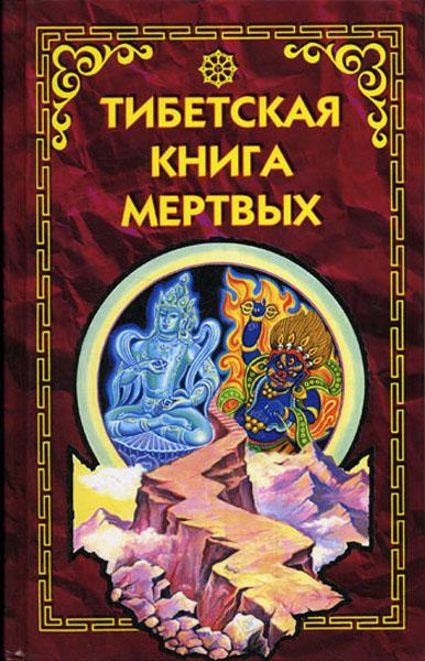 Реферат тибетская книга мертвых 6947