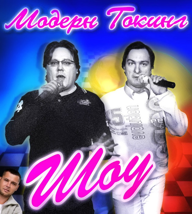 Modern Talking Show, модерн токинг шоу, sredstva, You're my heart, you're my soul, Karaoke, Zebra