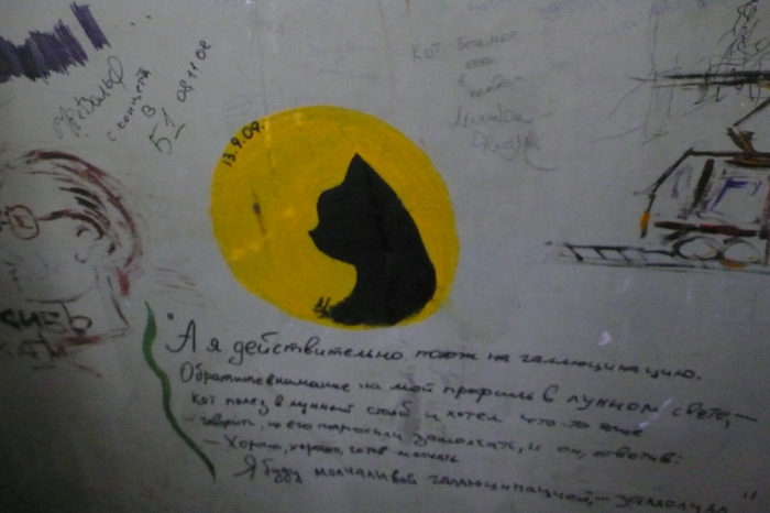 Экскурсия в Нехорошую квартиру (по М.Булгакову)
