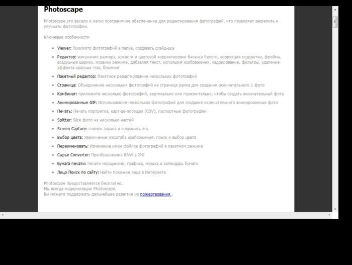 Бесплатный графический редактор PhotoScape