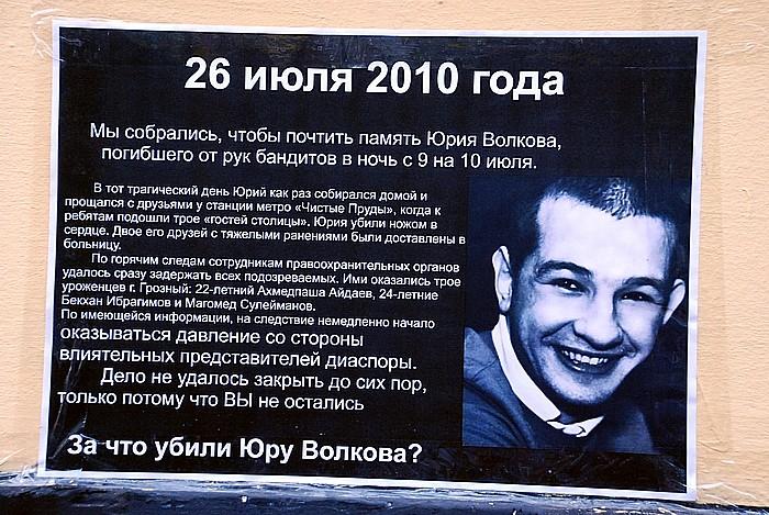 Акция памяти Юрия Волкова от 26 июля. Москва, Чистые пруды (700x469, 156Kb)