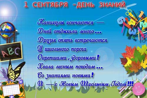 Днем знаний - началом учебного года для детей (учеников) 80