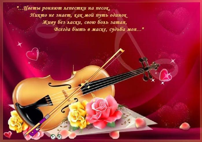 Поздравления учителю по скрипке