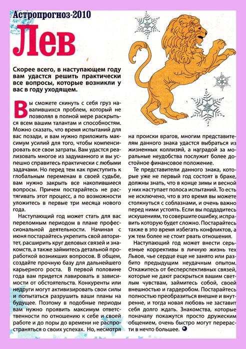 Поздравления для льва от знаков зодиака