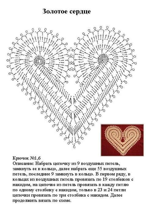 вязаное сердечко крючком схема. схема сердечка крючком.