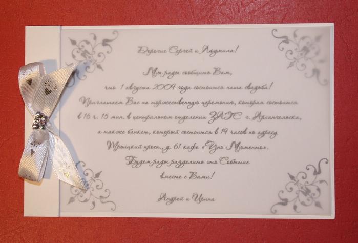 что пишут на открытках с днем свадьбы уже оставил большой