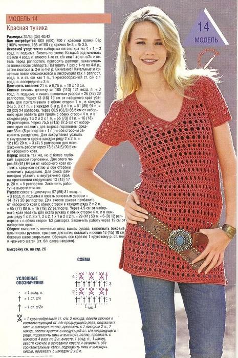Красная туника.  Категория.  Вязание для женщин.