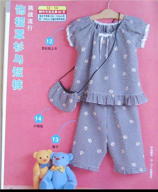 From gallery: выкройка пижамы мужской, выкройка штанов султанок.
