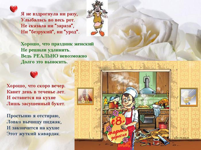 Прикольные поздравления 9 марта