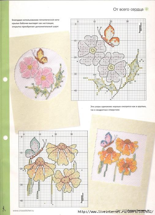 Схема вышивка открытка цветы, поздравляю марта
