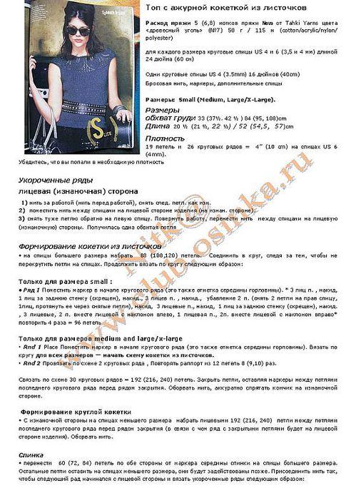 Доставка в Москве: Кофта Женская Спицами На Осинке