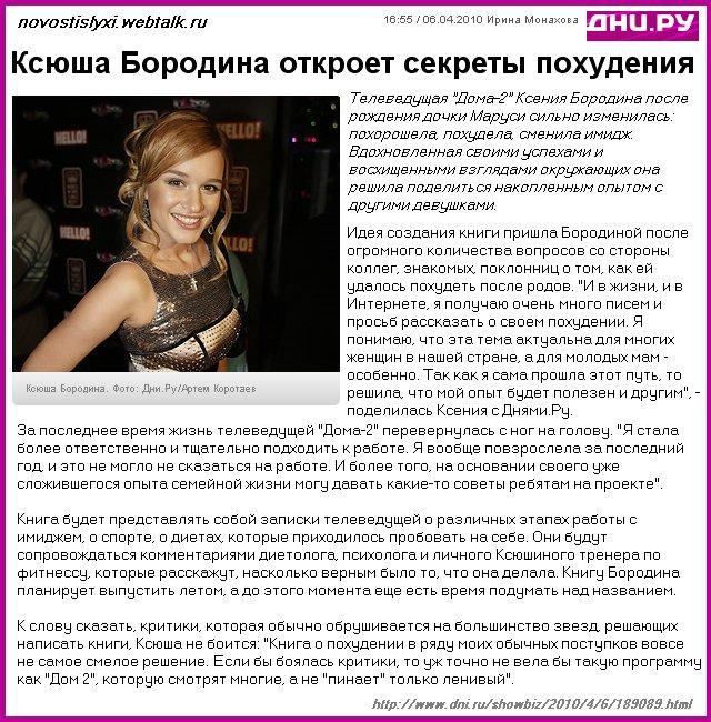 Ксения Бородина Свой Секрет Похудения.