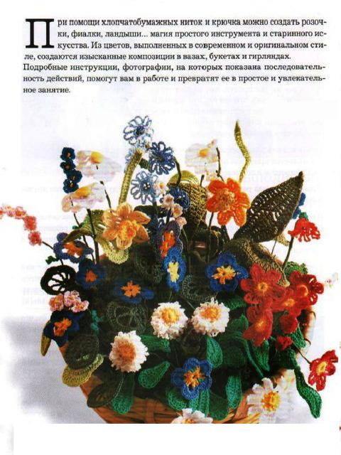 вязание цветов крючком Схемы и узоры.  Автор:Admin.