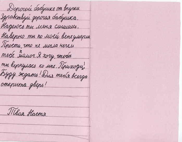 Как подписать открытку маме от сына и его девушки, русские открытки