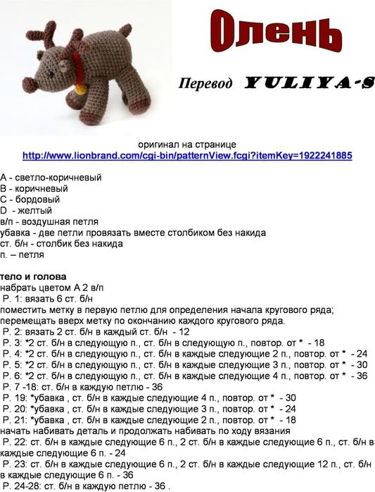 Журнал. схема вязания свитера с оленями. бесплатно, вяжем. детский...