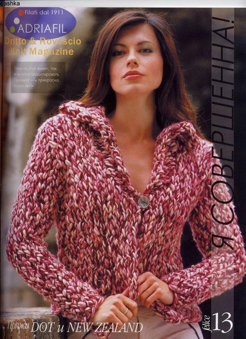 Модные вязаные кофточки спицами.  С чем носить вязаную кофту? (фото...