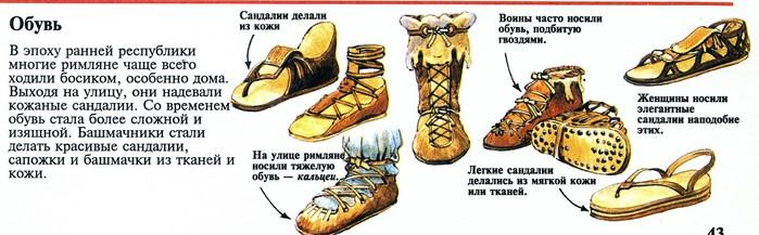 http://img1.liveinternet.ru/images/attach/c/1/60/391/60391026_Rim__moda_obuv.jpg
