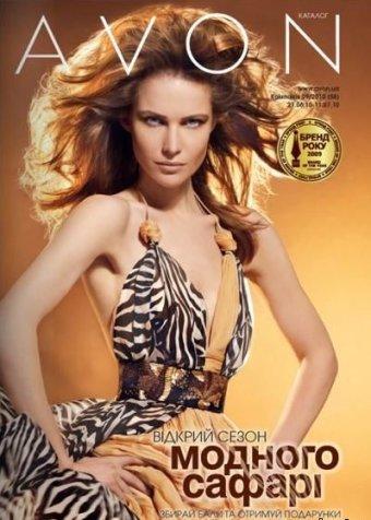 Перейти к оглавлению страниц каталога Avon 09 2010.
