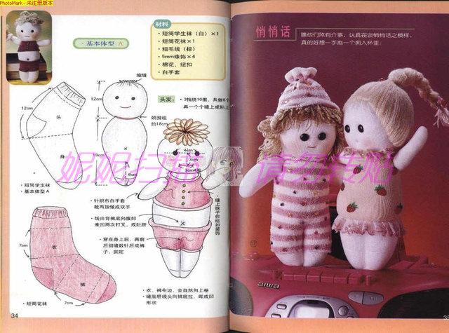 Интересные куколки из носков.