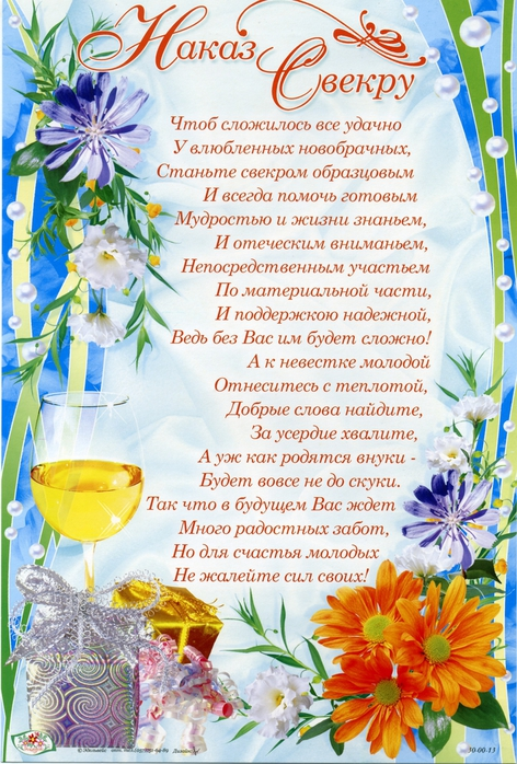 Поздравления с днем свадьбы наказ