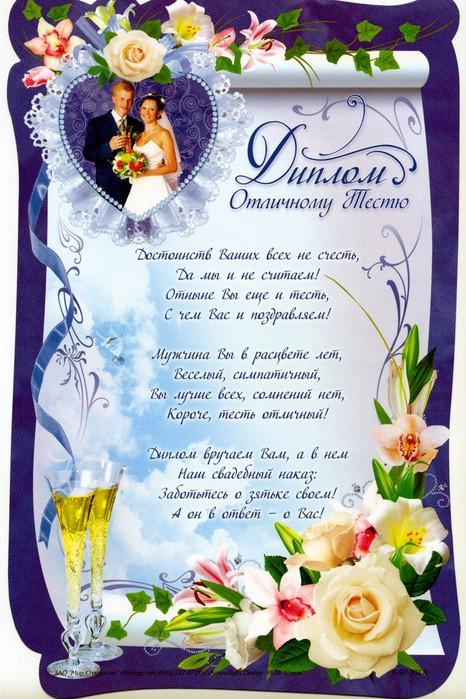 маникюр дипломы на свадьбу брянске