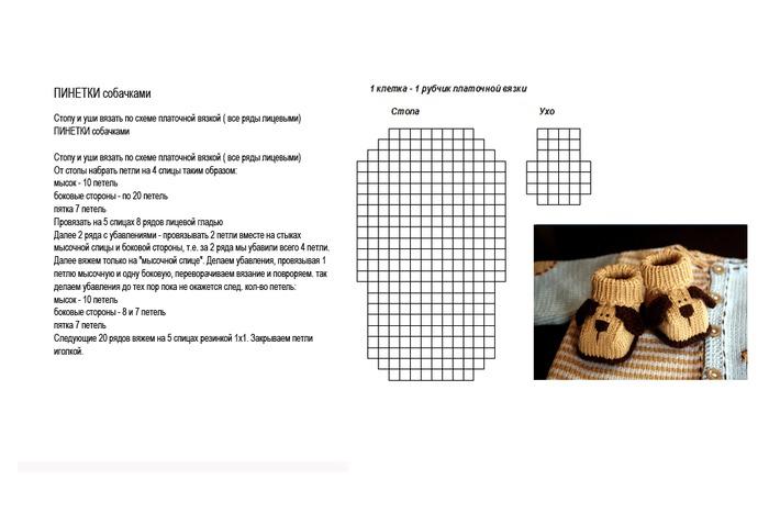 схемы пинетки вязанные крючком носочки