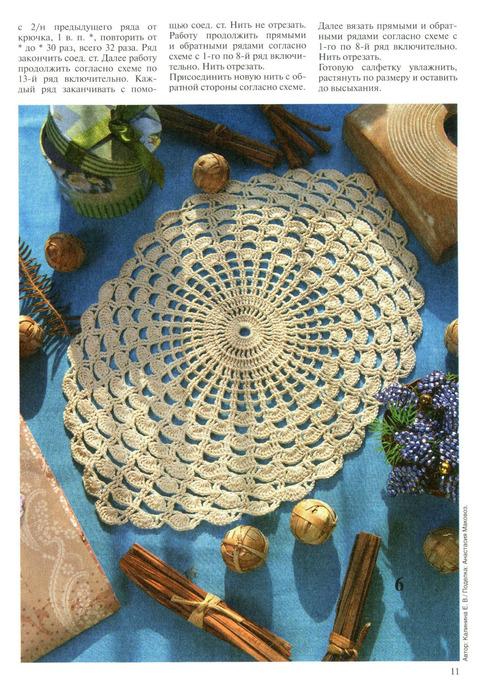 Салфетки (схемы филейного вязания)