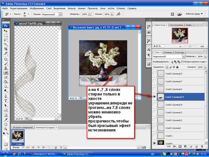 Карандашом, анимация фотошоп уроки