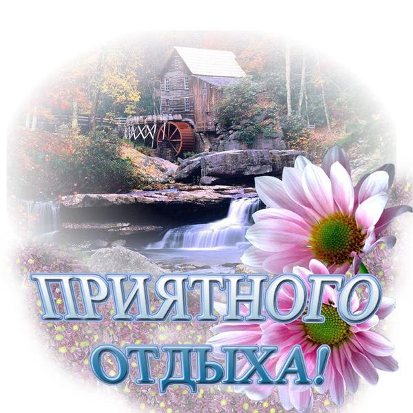 Приятных путешествий открытки, таблички