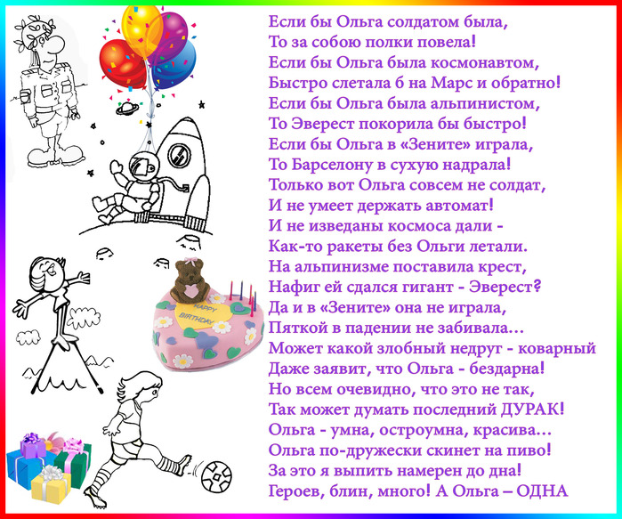 С днем рождения оля демотиватор